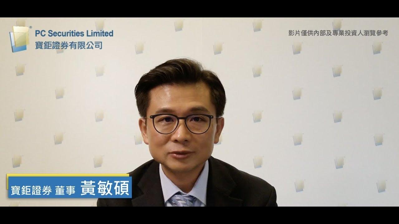 【金碩良言】點評粵海投資業務亮點 - YouTube