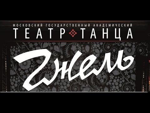 "МГА Театр Танца ""Гжель""   -  ""Костромская Скань"""