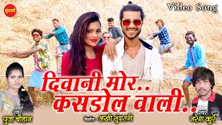 दिवानी मोर कसडोल वाली  - Deevani Mor Kasdol  Vali - Pooja Chauhan & Naresh Kurre - CG.Song - Video