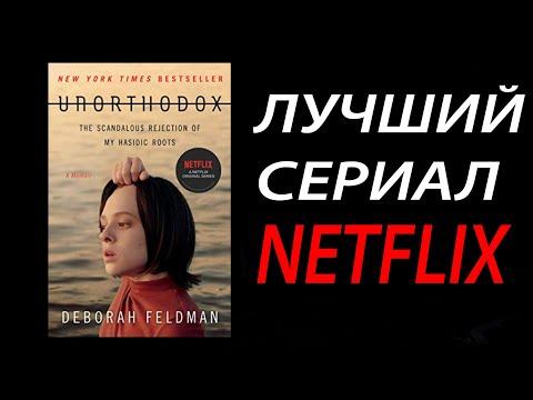 Unorthodox - сенсационный проект Netflix! Сериал-шедевр. Обзор.