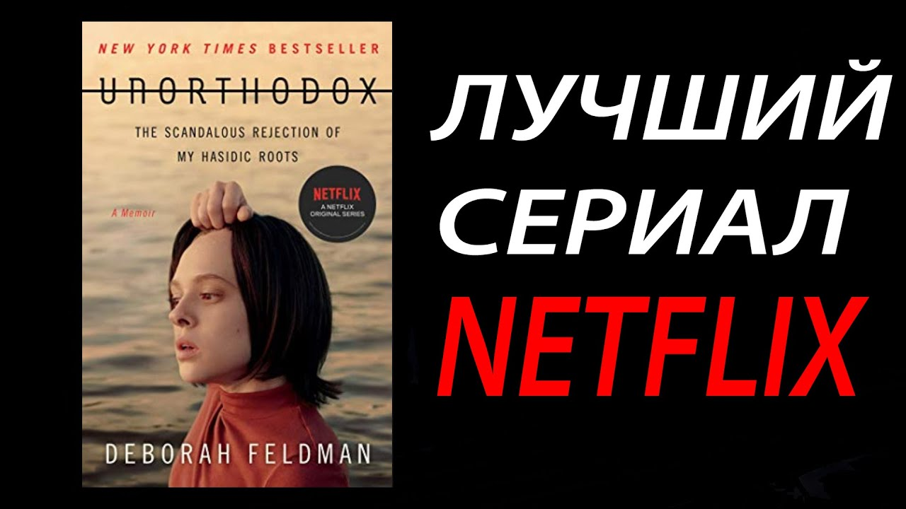 Unorthodox - сенсационный проект Netflix! Сериал-шедевр. Обзор ...
