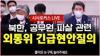 해수부 공무원, 북한 만행 관련 국회-외통위 긴급 현안…