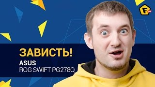 Обзор игрового монитора ASUS ROG SWIFT PG278Q — Красив, как Аполлон!