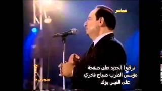 مؤسس الطرب صباح فخري (حفلة العرس الجماعي 1 مواويل + قدود حلبية ) # نادر