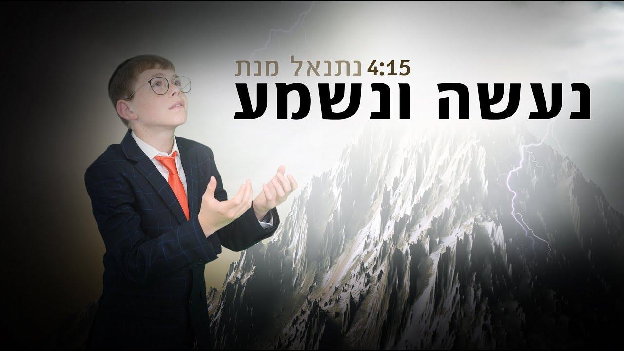 ילד הפלא נתנאל מנת - נעשה ונשמע | Netanel Menat - Na'aseh Venishmah