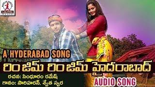 Super Hit Telugu Folk Songs | Rim Jim Rim Jim Hyderabad | Lalitha Audios And Videos