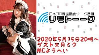 MCようへい(日本プロ麻雀協会)とゲストによる、アプリを使った自宅からの生リモートトーク番組! 今回のゲストは天月ミクです。