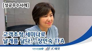 [A+에셋 우수사례] 삼성동사업단 장인숙 TFA
