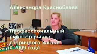 видео Продать долю в приватизированной квартире: схема и документы