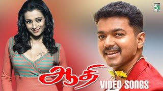 Aathi Tamil Movie Video Songs | Vijay | Trisha | Vidyasagar