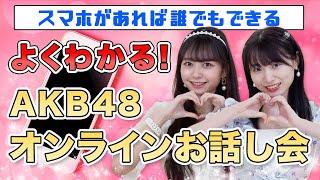 【よくわかる!】根も葉もRumor「AKB48オンラインお話し会」 講座