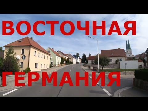 Деревни и городки восточной Германии Бишофсверда (Bischofswerda), Шпиттвиц (Spittwitz), Гёда (Göda)