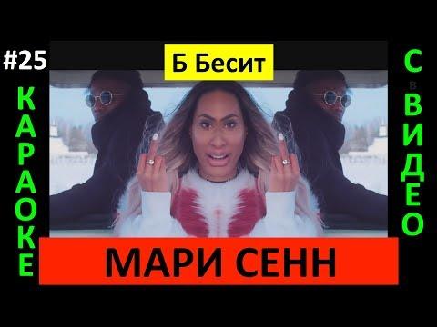 ПЕСНЯ Б БЕСИТ МАРИ СЕНН СКАЧАТЬ БЕСПЛАТНО