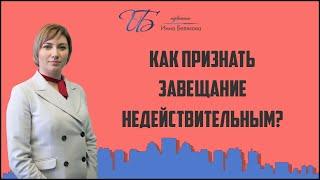 Как признать завещание недействительным?(Адвокат по недвижимости Инна Белякова - комплексная юридическая помощь по вопросам недвижимости и наследс..., 2015-10-06T21:52:05.000Z)
