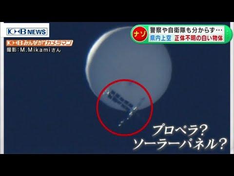 謎 の 飛行 物体 仙台