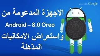 اندرويد اوريو Android Oreo 8 وامكانيات مذهلة والاجهزة المدعومة