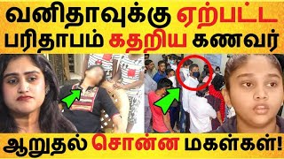 வனிதாவுக்கு ஏற்பட்ட பரிதாபம் கதறிய கணவர் ஆறுதல் சொன்ன மகள்கள் | Tamil Cinema News | Kollywood Latest