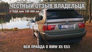 BMW X5 E53 3.0D ЧЕСТНЫЙ ОТЗЫВ + ответы на вопросы | 100 000км за 3 года | BMWeast Garage