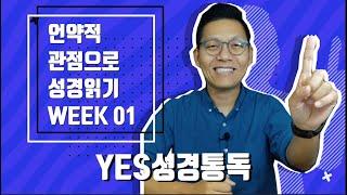 [YES성경통독] Week 01: 창세기-신명기