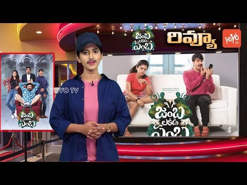 Jambalakidi Pamba Review | Srinivas Reddy, Siddhi Idnani | Vennela Kishore | Gopi Sundar | YOYO TV