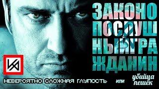 """Обзор фильма """"Законопослушный гражданин""""."""