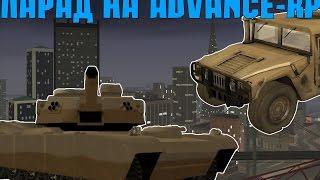 Парад на Адванс - Обзор и аналитика (Advance-RP)