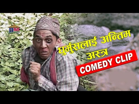 Dhurmus ko Upachar ||Nepali Comedy|| धुर्मुसे लाई अन्तिम अस्त्र
