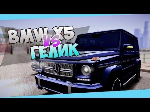 BMW X5 VS ГЕЛИК - MTA #23