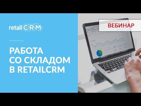 Работа со складом в RetailCRM