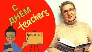 С днём учителя! / teachers' day / Видео № 2