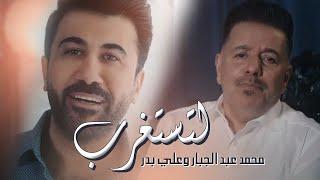 Mohammed Abdul Jabbar- Latstaqrab [official Music Video] محمد عبد الجبار وعلي بدر - لتستغرب