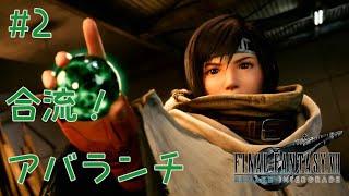 【ファイナルファンタジーVII リメイク 】#2 ユフィ見参!ファイナルファンタジーVII リメイク インターミッション!