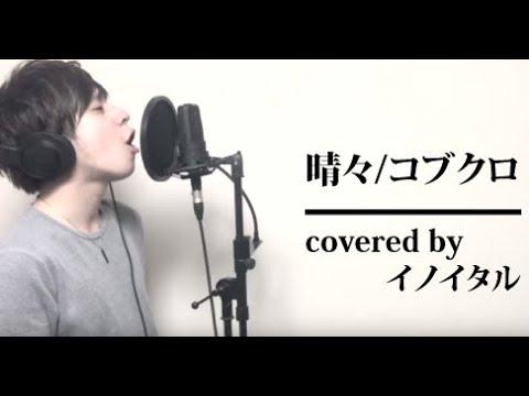 晴々/コブクロ by イノイタル(ITARU INO)歌詞付きフル