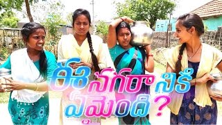 ఈ నగరానికి ఏమైంది | Village Funny Entertaining Comedy | Dosth Adda