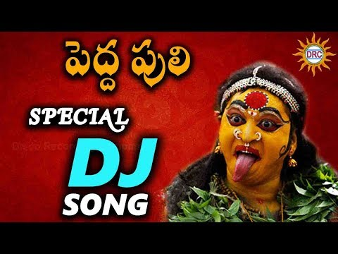 Peddapuli All Time Hit Dj Video Song | Devotional Songs | Disco Recording Company