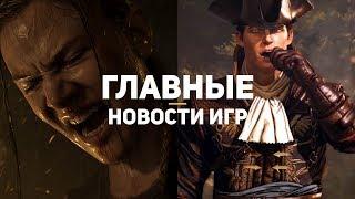 Главные новости игр   28.10.2019   PlayStation 5, Rockstar Games, Ubisoft