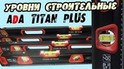 Строительные уровни ADA TITAN PLUS (40 60 80 и 100 см)