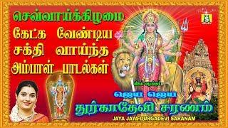 தினமும் கேட்கும் சக்தி வாய்ந்த துர்கை அம்மன் பாடல்கள்||DURGA DEVI SONGS