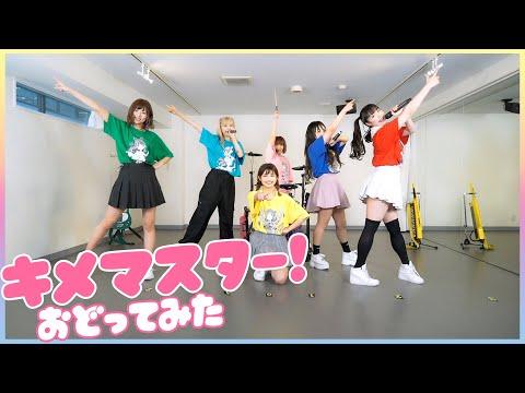 【踊ってみた】キメマスター!/バンドじゃないもん!MAXX NAKAYOSHI