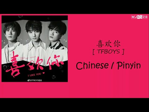 【Chinese/Pinyin】喜欢你 (I Like You) - TFBOYS