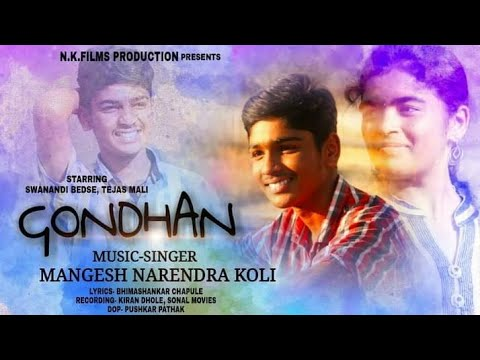 Download GONDHAN | NEW MARATHI SONG 2018 | FULL VIDEO SONG