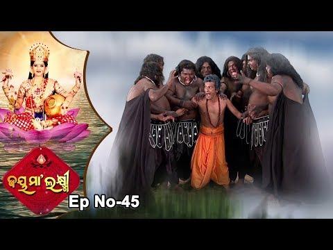 Jai Maa Laxmi | Odia Mtholgical & Devotional Serial | Full Ep 45