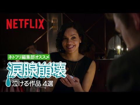 涙腺崩壊 - 泣ける作品4選 - ネトフリ編集部オススメ | Netflix Japan