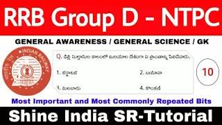 Download RRB Group D,NTPC General Awareness Bits in Telugu    RRB General Studies Model Practice Bits Mp3 and Videos