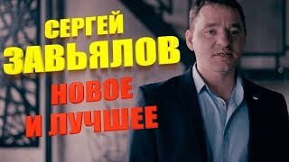 Download Сергей Завьялов  -  Новое и Лучшее Mp3 and Videos