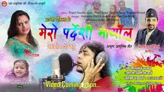 "प्रमोद खरेललाई गाउदा धेरै मन परेको गित || pramod kharel ""Pardeshi Mayalu Audio By Prem sagar &prapti"