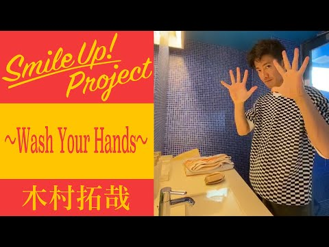 Smile Up ! Project ~Wash Your Hands~ 木村拓哉