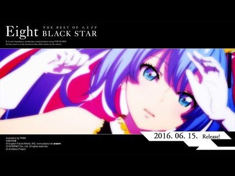 八王子P「Eight MEGAMIX -BLACK STAR-」 クロスフェード