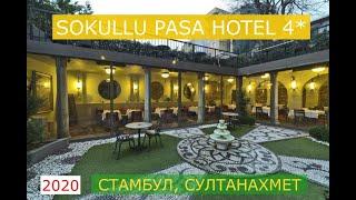 SOKULLU PASA HOTEL 4 СТАМБУЛ СУЛТАНАХМЕТ ОБЗОР 2020
