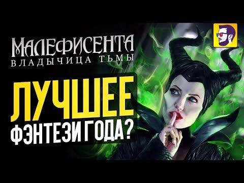 Малефисента: Владычица тьмы - лучшее фэнтези года? (обзор фильма)